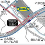 IKEA長久手の場所のアクセス方法と駐車場は?混雑状況や営業時間も!