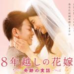 8年越しの花嫁実話ネタバレ!動画も!奇跡のラブストーリーとは?
