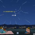 ふたご座流星群2017大阪で見る方法は?夜中の2時に観測してみた!動画あり