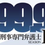 99.9榮倉奈々が降板の理由は?2018続編の新キャストやタラレバインスタ情報も!