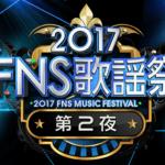 FNS歌謡祭2017曲順は?第2夜モー娘。1期メンバー復活!きゃりーがUSJ生中継?