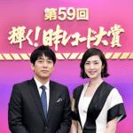 日本レコード大賞2017最優秀作品は?出演者や歴代作品まとめ!