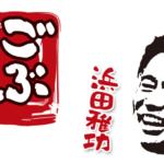 たまごサンド大阪の人気有名おすすめはどこ?ごぶごぶで浜ちゃんが絶賛していたお店はココ!