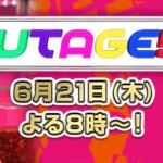 UTAGE2018夏のリクエスト祭り山本彩・Toshiのギター動画は?出演者一覧も!