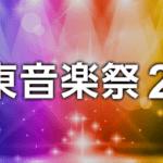 テレ東音楽祭2018出演者・タイムテーブルは?放送時間&司会者やテーマも!