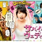 サバイバルウェディング再放送・大阪は?スマホで無料視聴する方法!フルで見逃し動画も!