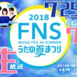 FNSうたの夏まつり2018キンプリの出演時間は?ジャニーズのタイムテーブルも!