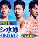 パンパシ水泳2018テレビ放送一覧&スケジュールは?日本代表選手のプロフィールも!