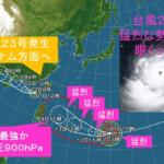 台風23号進路予想図2018最新や今後!気象庁の最新情報や名前&発生日一覧も!