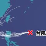 台風26号進路2018予想図は?シュミレーション画像や今年最大予想となる理由も!