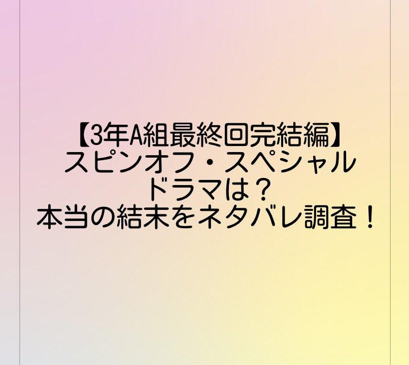 【3年A組最終回完結編】スピンオフ・スペシャルドラマは?本当の結末をネタバレ調査!