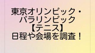 東京オリンピック・パラリンピック【テニス】日程や会場を調査!