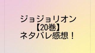 ジョジョリオン【20巻】最新刊のネタバレ感想!