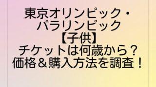 東京オリンピック・パラリンピック【子供】チケットは何歳から?価格&購入方法を調査!