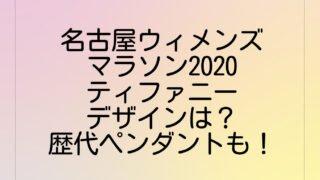 名古屋ウィメンズマラソン2020ティファニーデザインは?歴代ペンダントも!