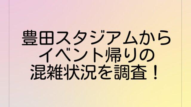 【電車】豊田スタジアムからイベント帰りの混雑状況を調べてみた!