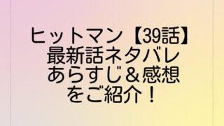 ヒットマン【39話】最新話ネタバレあらすじ&感想をご紹介!