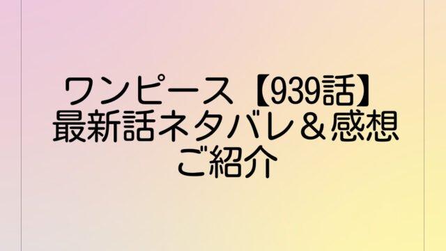 ワンピース【939話】最新話ネタバレ&感想をご紹介|940話を考察!