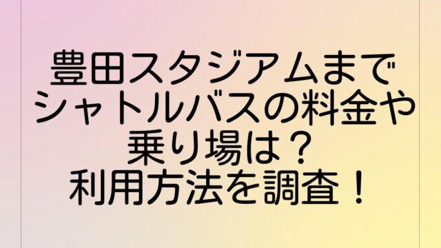 豊田スタジアムまでシャトルバスの料金や乗り場は?利用方法を調査!