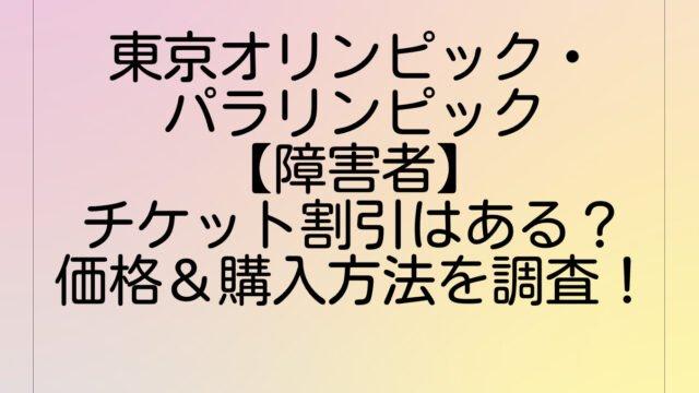 東京オリンピック・パラリンピック【障害者】チケット割引はある?価格&購入方法を調査!