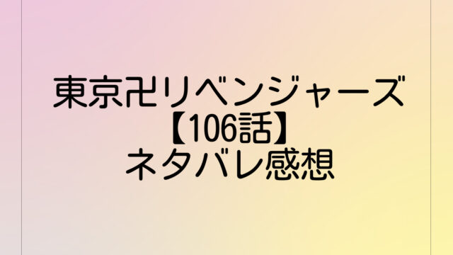 東京卍リベンジャーズ【106話】最新話ネタバレ感想をご紹介|107話を考察!