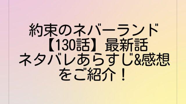 約束のネバーランド【130話】最新話ネタバレあらすじ&感想をご紹介!
