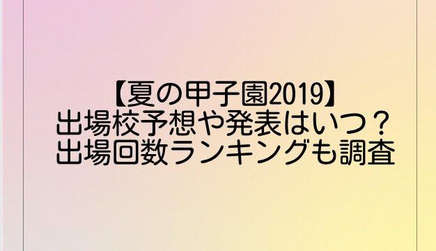 【夏の甲子園2019】出場校予想や発表はいつ?出場回数ランキングも調べてみた!