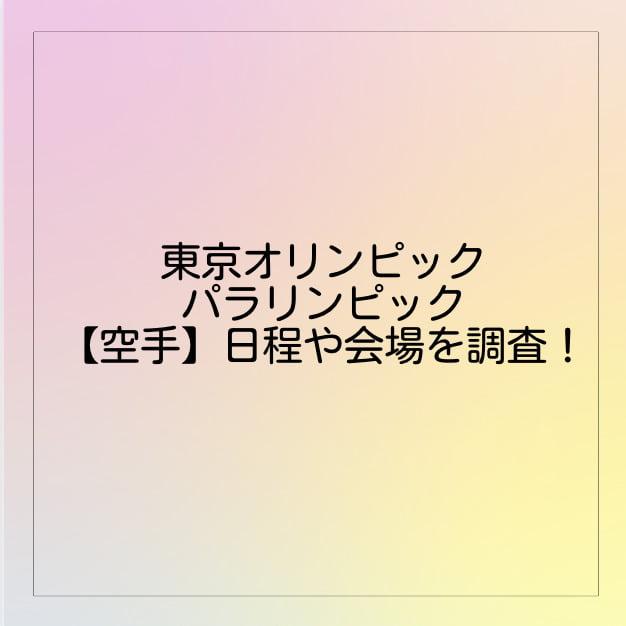 東京オリンピック・パラリンピック【空手】日程や会場を調査!