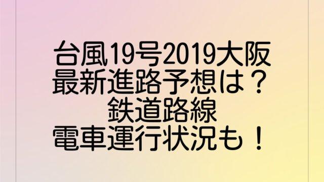 台風19号2019名東京の最新進路予想は?鉄道路線・電車運行状況も!