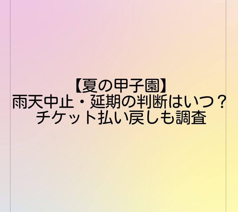 【夏の甲子園】雨天中止・延期の判断はいつ?チケット払い戻しについても調べてみた!