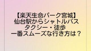 【楽天生命パーク宮城】仙台駅からシャトルバス・タクシー・徒歩 一番スムーズな行き方は?