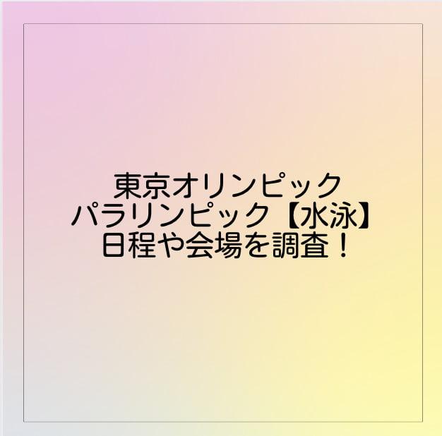 東京オリンピック・パラリンピック【水泳】日程や会場を調査!