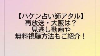 【ハケン占い師アタル】再放送・大阪は?見逃し動画や無料視聴方法も紹介!