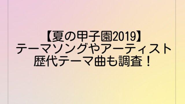 【夏の甲子園2019】テーマソングやアーティストは?歴代テーマ曲も調査!