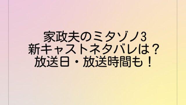 家政夫のミタゾノ3新キャストネタバレは?放送日・放送時間も!