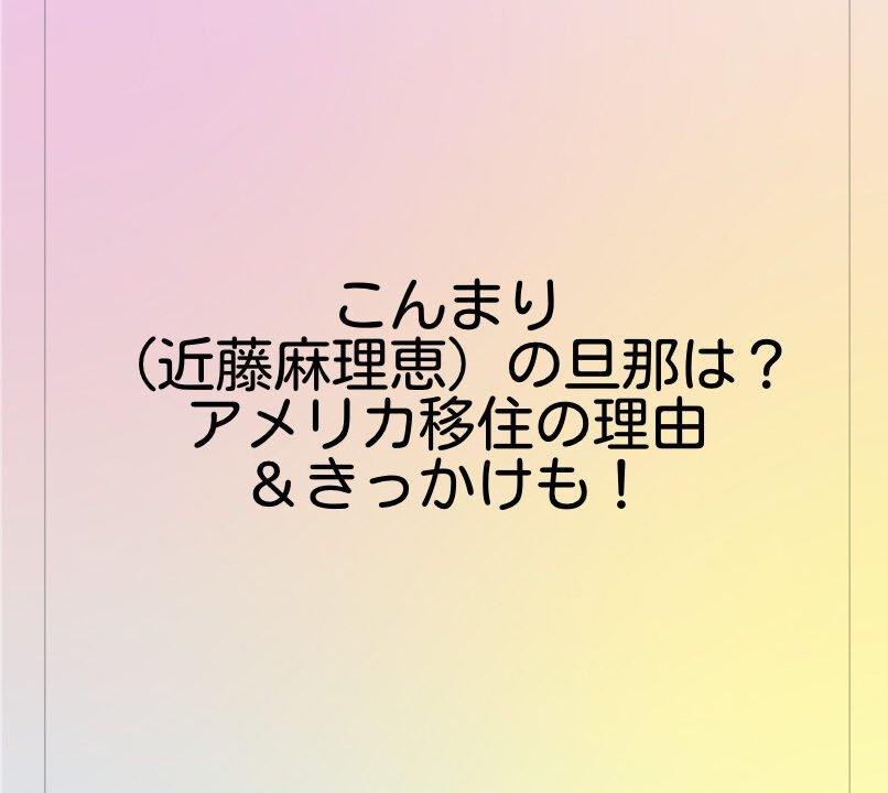 こんまり(近藤麻理恵/KONMARI)の旦那は?アメリカ移住の理由&きっかけも!