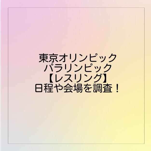 東京オリンピック・パラリンピック【レスリング】日程や会場を調査!