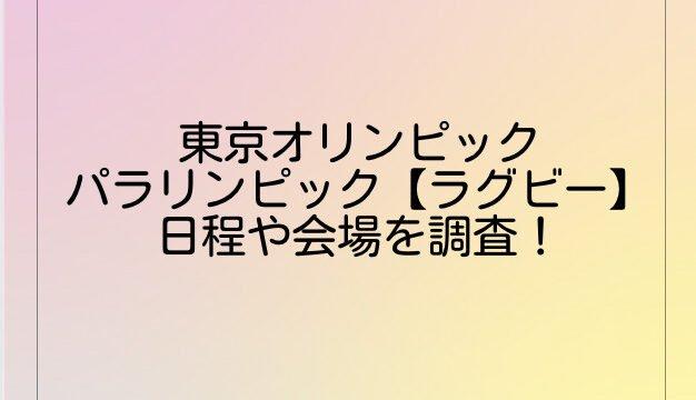 東京オリンピック・パラリンピック【ラグビー】日程や会場を調査!