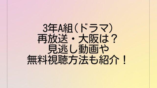 3年A組(ドラマ)再放送・大阪は?見逃し動画や無料視聴方法も紹介!
