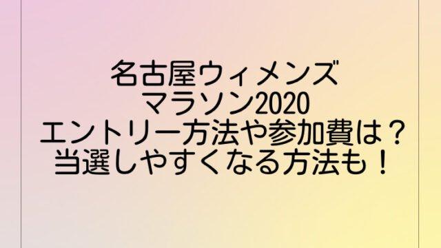 名古屋ウィメンズマラソン2020エントリー方法や参加費は?当選しやすくなる方法も!