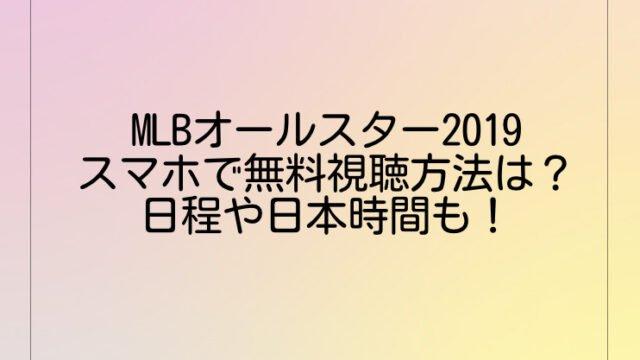 MLBオールスター2019をスマホで無料視聴する方法は?日程や日本時間も!