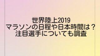 世界陸上2019マラソンの日程や日本時間は?注目選手についても調査