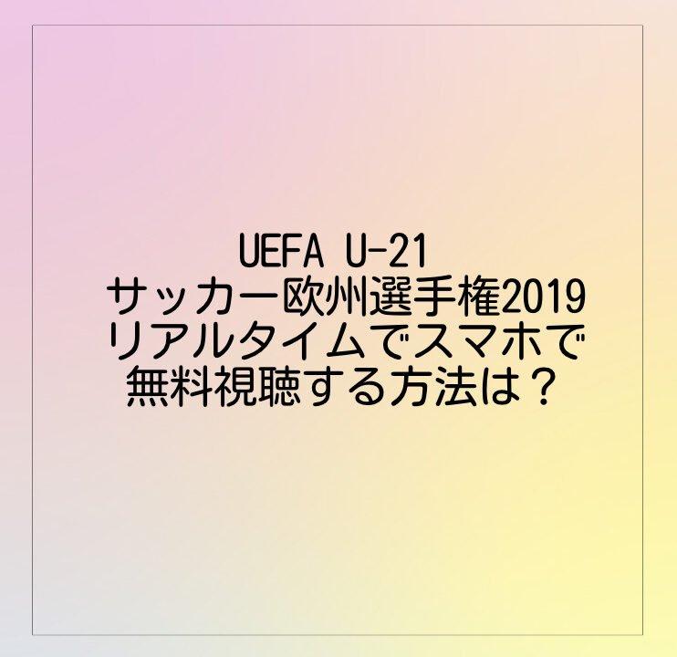 UEFA U-21 サッカー欧州選手権2019をリアルタイムでスマホで無料視聴する方法は?