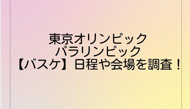 東京オリンピック・パラリンピック【バスケ】日程や会場を調査!