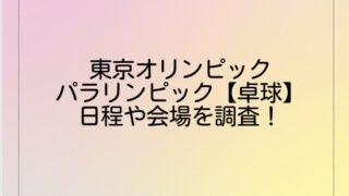 東京オリンピック・パラリンピック【卓球】日程や会場を調査!