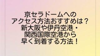 京セラドームへのアクセス方法おすすめは?新大阪や伊丹空港・関西国際空港から早く到着する方法!