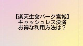 【楽天生命パーク宮城】キャッシュレス決済のお得な利用方法は?